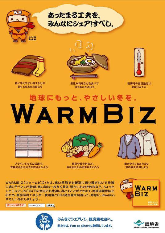 2014年11月1日~2015年3月31日のウォームビズ啓発ポスター