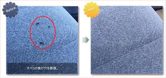 モケットシート(布シート)のタバコの焦げ穴を修復前後比較写真
