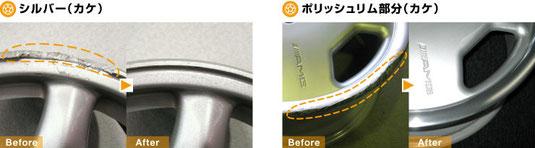 アルミホイールの欠け修理前後比較写真(シルバーとポリッシュ)