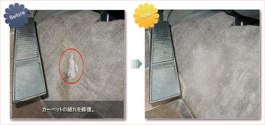 車内内装カーペットの破れの修復前後比較写真
