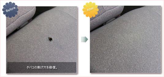 モケットシート(布シート)のタバコの貫通した焦げ穴を修復前後比較写真