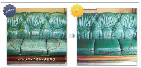レザーソファのすれ・劣化の修理・修復前後比較写真
