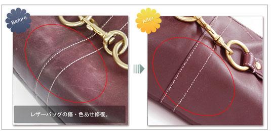 ブランドバッグ(レザー)革製の傷・劣化のリペア(修理・修復)前後比較写真
