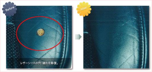 レザーシートドの穴・破れの修復前後比較写真