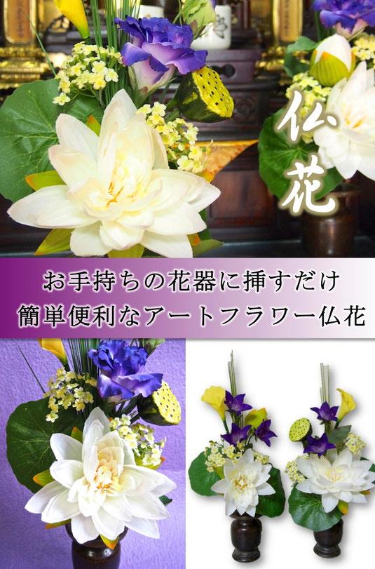 アートフラワー,仏花,スティックタイプ,お彼岸,お盆,お悔やみ,お供,シルクフラワー,造花,蓮の花