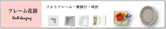 プリザーブドフラワー,花器,通販,フォトフレーム,壁掛け,時計,写真立て