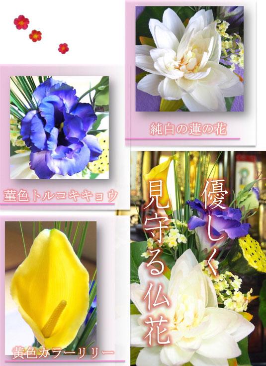 アアートフラワー,仏花,スティックタイプ,お彼岸,お盆,お悔やみ,お供,シルクフラワー,造花,蓮の花