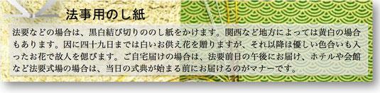 プリザーブドフラワー,熨斗紙,法事
