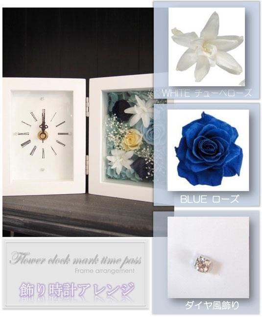 プリザーブドフラワー,時計,フレーム,祝電,結婚式,電報,ギフト,両親贈呈プレゼント