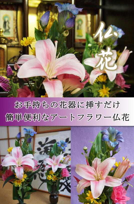 アートフラワー,仏花,スティックタイプ,お彼岸,お盆,お悔やみ,お供,シルクフラワー,造花,ピンク,カサブランカ
