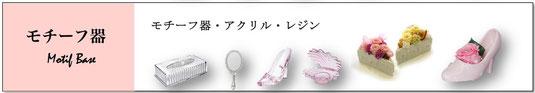 プリザーブドフラワー,花器,通販,モチーフ花器,アクリル,レジン