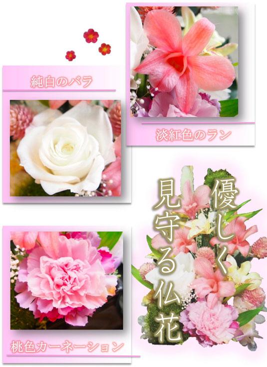 プリザーブドフラワー,仏花,デンファレ,ピンク,ラン,お彼岸,お盆,お悔やみ,お供
