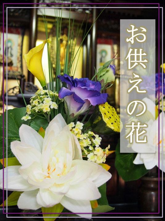 アートフラワー,仏花,スティックタイプ,お彼岸,お盆,お悔やみ,お供,シルクフラワー,造花,蓮