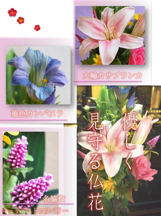 アアートフラワー,仏花,スティックタイプ,お彼岸,お盆,お悔やみ,お供,シルクフラワー,造花,カサブランカ