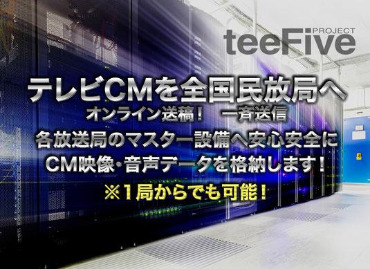 cmオンライン オンラインcm オンライン送稿 オンライン入稿 cm テレビcmオンライン オンライン搬入 民放局 xdcam mxf xml