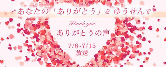 ありがとうの声 7/6~7/15放送