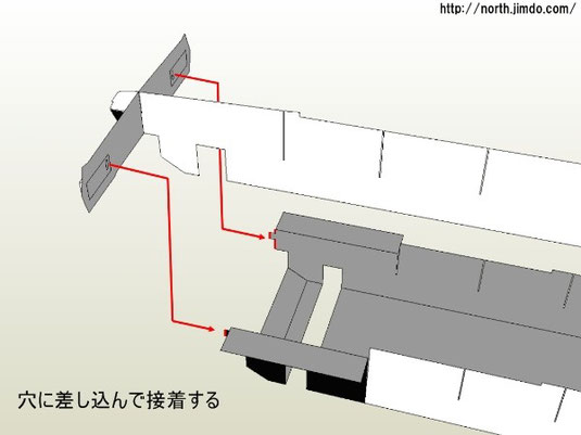 シャーシ前部の突起を部品④の切り込みに差し込み、接着します。