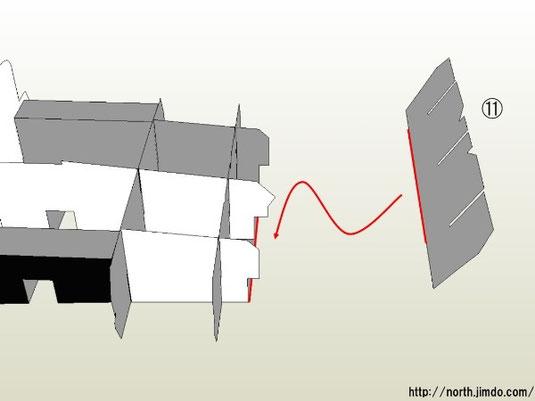 部品⑪の取り付けは、最初に部品下部をはめ込みます。