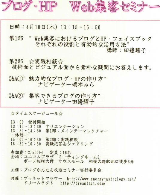 4/10(木)ブログ・HP Web集客セミナー@相模大野