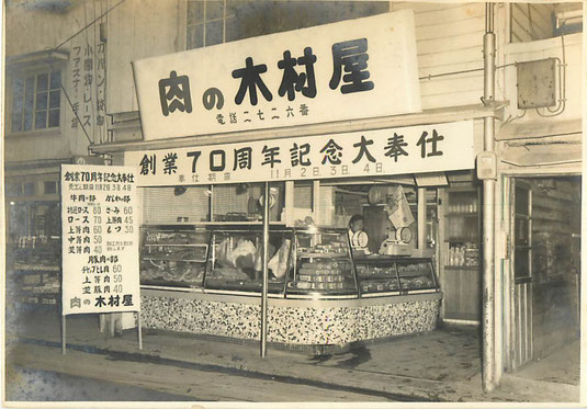 肉の木村屋鶴崎店創業