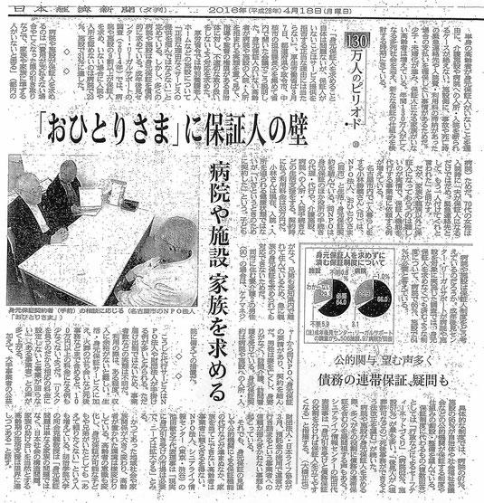 日本経済新聞紹介