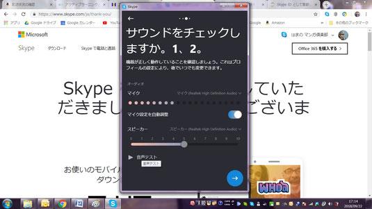 マンガスクール・はまのマンガ倶楽部/Skype20