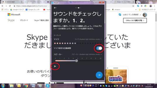 マンガスクール・はまのマンガ倶楽部/Skype19