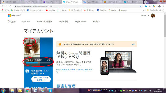 マンガスクール・はまのマンガ倶楽部/Skype28