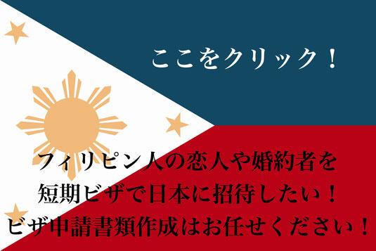 フィリピン人の婚約者、フィリピン人の友人、フィリピン人の恋人を短期滞在ビザで日本に呼び寄せる!フィリピン人のビザ申請の相談サポートは神奈川県相模原市南区東林間の行政書士髙橋国際法務事務所にお任せください!フィリピン人の短期ビザサポート