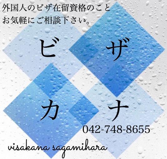 外国人の在留資格・ビザのこと、お気軽にご相談ください。入国管理局への申請代行、書類の作成、すべてお任せいただけます。まずはお気軽にお問い合わせください。神奈川県相模原市南区東林間・行政書士髙橋国際法務事務所・ビザカナ相模原。小田急線東林間駅西口から徒歩1分。ビザ川崎・ビザ相模原・ビザ厚木・ビザ大和・ビザ町田・ビザ座間・ビザ新百合ヶ丘・ビザ横浜・ビザ海老名・ビザ相模原