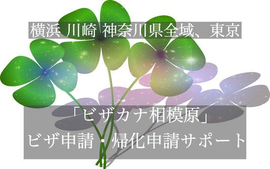神奈川県・外国人の在留資格ビザ申請・帰化申請サポート専門行政書士事務所、神奈川県相模原市南区の「ビザカナ相模原」VISAKANA SAGAMIHARAのサイト。相模原・川崎・横浜・神奈川県全域・東京町田対応。神奈川県相模原市の外国人の為の日本在留資格ビザ申請・帰化申請は「ビザカナ相模原」にお任せください!相談無料