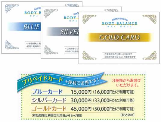 最大5000円お得なプリペイドカード