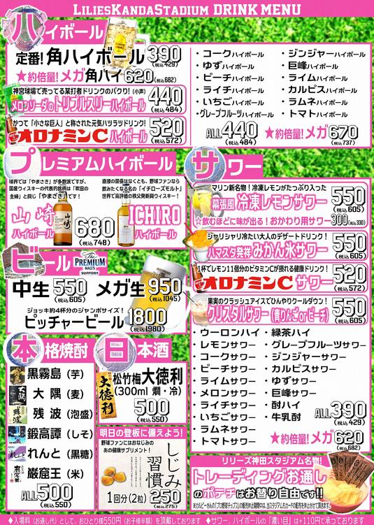 野球居酒屋 ドリンクメニュー 2018-1