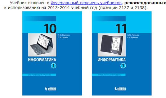 Гдз информатика 11 класс поляков профильный уровень