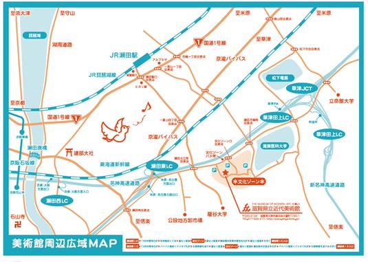 滋賀県立近代美術館アクセス
