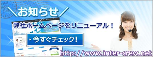 \お知らせ/弊社ホームページをリニューアル!今すぐチェック!