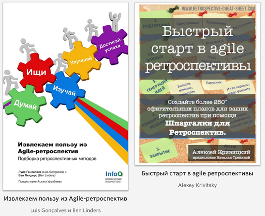 """Agile ретроспективы"" - a bundle in Russian"