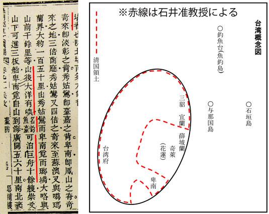 「全台図説」の該当箇所(文海出版社「皇朝経世文続編」より)