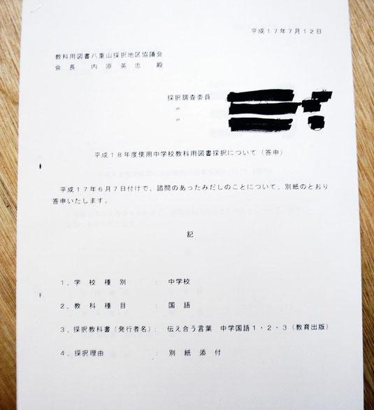 調査員が国語の教科書を1点に絞り込み「採択教科書」として報告した2005年の答申書