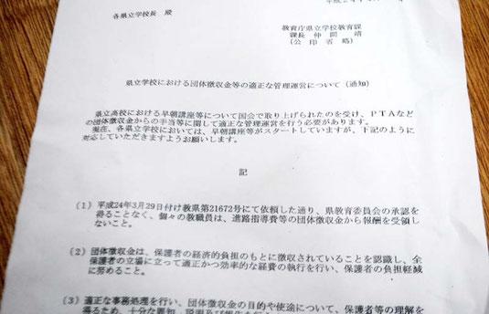 各県立高校に対し、早朝講座などの報酬を受領しないよう求める県教委の通知文書