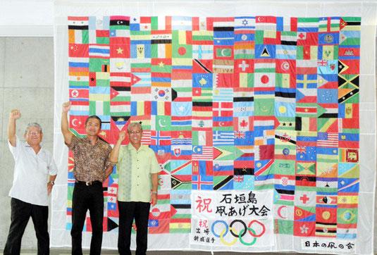 新城選手の応援しようと、万国旗のふとん凧が展示されている=市総合体育館