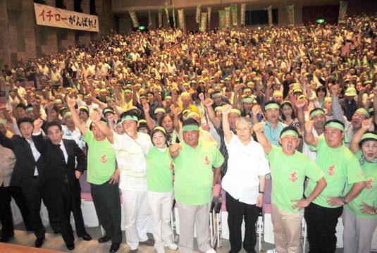大浜氏(中央)の必勝を期してガンバロー三唱する支持者=3日夜、市民会館大ホール