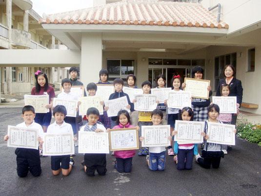 19人全員が表彰され、快挙を喜び合う伊野田小の児童ら(同校提供)
