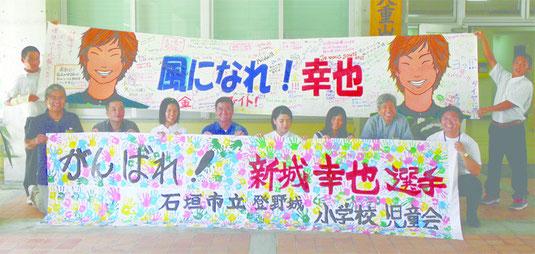 児童生徒が作製した応援メッセージ横断幕が後援会に託された