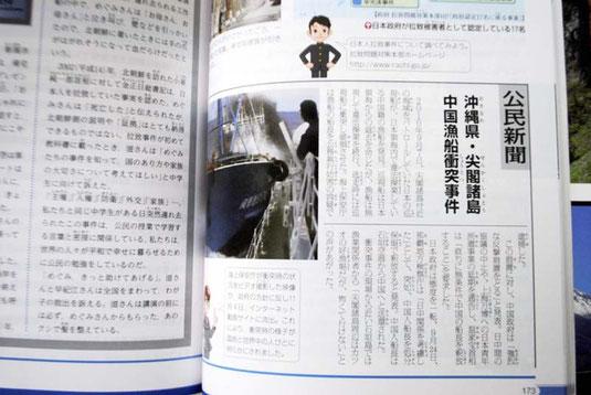 育鵬社の公民教科書に掲載された尖閣諸島周辺の中国漁船衝突事件のコラム