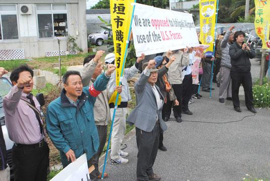 米軍機の石垣空港利用に抗議のこぶしを上げる平和団体関係者ら(13日午後)