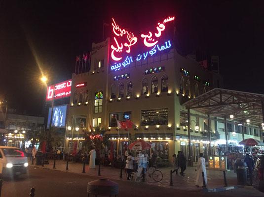 Kuwait, Fryi Swylh, Restaurant, arabische Küche, Reisebericht, Reiseblog, Sehenswürdigkeiten, Attraktion,