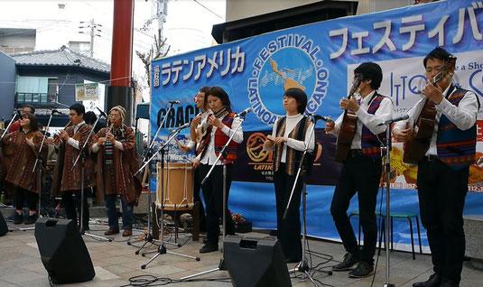 第六回ラテンアメリカフェスティバルin大須商店街