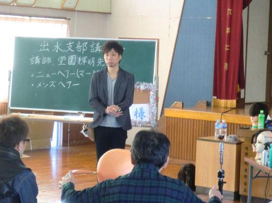 鹿児島県理容組合出水支部の講習が、堂園 輝明 鹿児島県講師を招いて開催された。(2017.11.27)