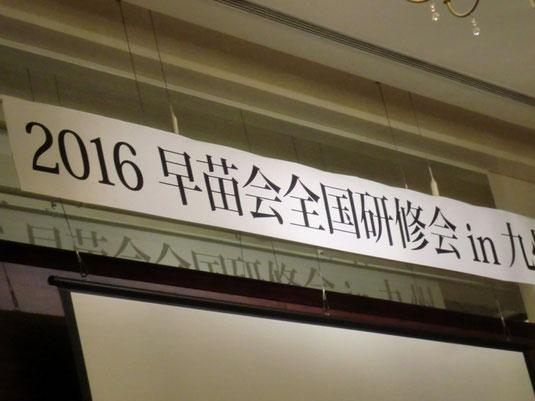 2年に一度の開催の早苗会全国研修会が、大分にて開催された。 大分、宮崎、鹿児島の九州地区早苗会の共同開催。